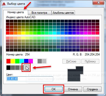 Как поменять в автокаде цвет экрана