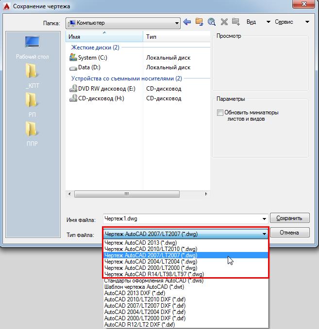 autocad список форматов для сохранения