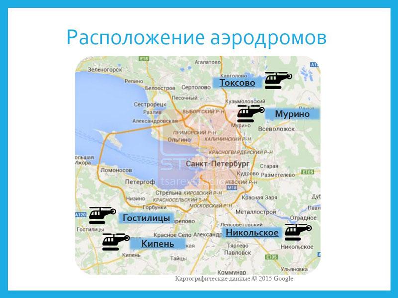 расположение аэродромов. карта