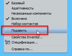 """inventor отключаем деталь в сборке - опция """"подавить"""""""