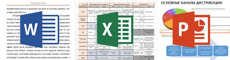 Обучение Word, Excel, PowerPoint