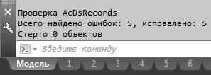 AutoCAD исправление ошибок в файле