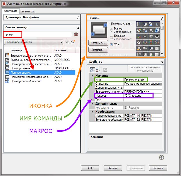 AutoCAD редактор команд